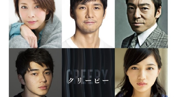 news_header_creepy_cast